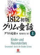 1812初版グリム童話(上)(小学館文庫)(小学館文庫)
