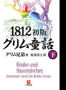 1812初版グリム童話(下)(小学館文庫)(小学館文庫)