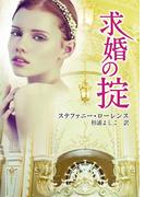 求婚の掟(MIRA文庫)
