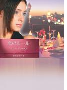 恋のルール(ハーレクイン文庫)