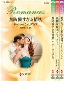 ハーレクイン・ロマンスセット 14(ハーレクイン・デジタルセット)