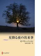 星降る夜の出来事(ハーレクイン・プレゼンツ作家シリーズ別冊)