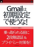Gmailは初期設定で使うな!
