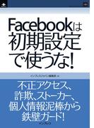 Facebookは初期設定で使うな!