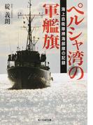 ペルシャ湾の軍艦旗 海上自衛隊掃海部隊の記録
