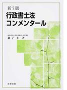 行政書士法コンメンタール 新7版