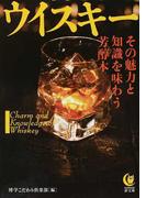 ウイスキー その魅力と知識を味わう芳醇本