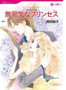 プリンセスヒロインセット vol.3(ハーレクインコミックス)