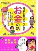 明日が心配になったら読むお金の話(中経☆コミックス)