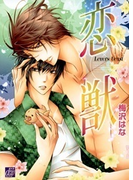 恋獣(7)(drapコミックス)