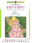 金髪の守護神 セット(ハーレクインコミックス)