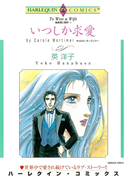 独身男に乾杯 セット(ハーレクインコミックス)