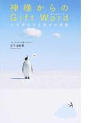 神様からのGift Word 心を浄化する幸せの言葉 omikuji book