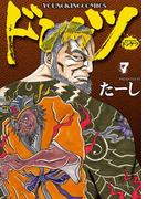 ドンケツ (7)(YKコミックス)