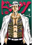 ドンケツ (8)(YKコミックス)