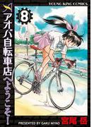 アオバ自転車店へようこそ!(8)(YKコミックス)