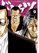 ドンケツ (9)(YKコミックス)