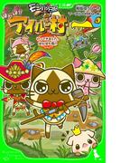 モンハン日記 ぽかぽかアイルー村 やってきました、ぽかぽか島!!(角川つばさ文庫)