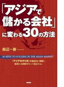 「アジアで儲かる会社」に変わる30の方法(中経出版)