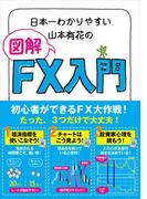 日本一わかりやすい山本有花の図解FX入門(中経出版)