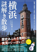 横浜謎解き散歩(新人物文庫)