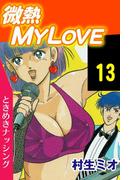 微熱MY LOVE 13(マンガの金字塔)