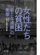 """女性たちの貧困 """"新たな連鎖""""の衝撃"""