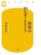 【期間限定40%OFF】世界の10大オーケストラ(幻冬舎新書)