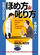 知識ゼロからのほめ方&叱り方(幻冬舎単行本)