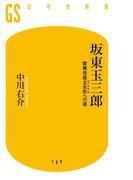 【期間限定40%OFF】坂東玉三郎 歌舞伎座立女形への道(幻冬舎新書)