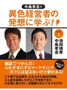 中島孝志の「異色経営者の発想に学ぶ!」シリーズ1