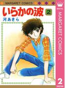 いらかの波 2(マーガレットコミックスDIGITAL)