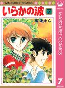 いらかの波 7(マーガレットコミックスDIGITAL)