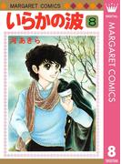 いらかの波 8(マーガレットコミックスDIGITAL)