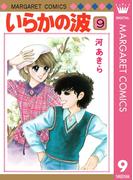 いらかの波 9(マーガレットコミックスDIGITAL)