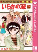 いらかの波 10(マーガレットコミックスDIGITAL)
