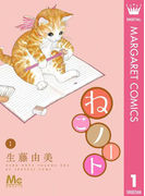 ねこノート 1(マーガレットコミックスDIGITAL)