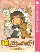 猫マスターへの道(マーガレットコミックスDIGITAL)