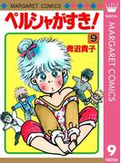ペルシャがすき! 9(マーガレットコミックスDIGITAL)