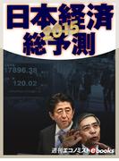 2015 日本経済総予測(週刊エコノミストebooks)