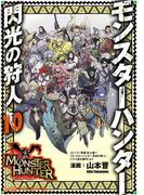 モンスターハンター 閃光の狩人(10)(ファミ通クリアコミックス)