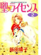 聖・ライセンス(2)(あすかコミックスDX)