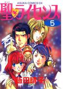 聖・ライセンス(5)(あすかコミックスDX)