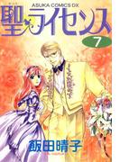 聖・ライセンス(7)(あすかコミックスDX)