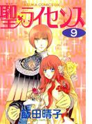 聖・ライセンス(9)(あすかコミックスDX)