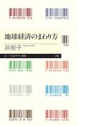 地球経済のまわり方(ちくまプリマー新書)