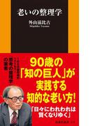老いの整理学(扶桑社新書)