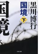 国境(下)(文春文庫)