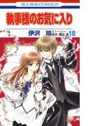 執事様のお気に入り(18)(花とゆめコミックス)