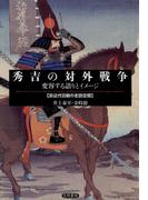 秀吉の対外戦争 変容する語りとイメージ 前近代日朝の言説空間